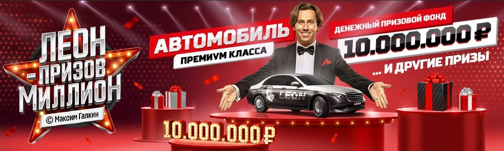 akcija-ot-bk-leon-leon-prizov-million