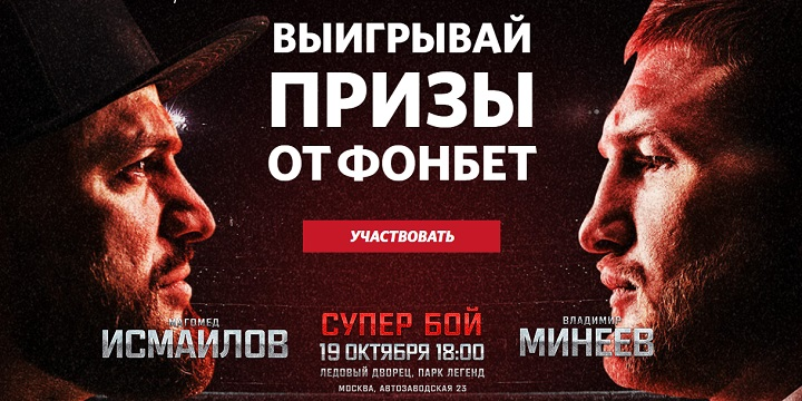 akcija-ot-bk-fonbet-vyigraj-bilety-na-fight-night-global