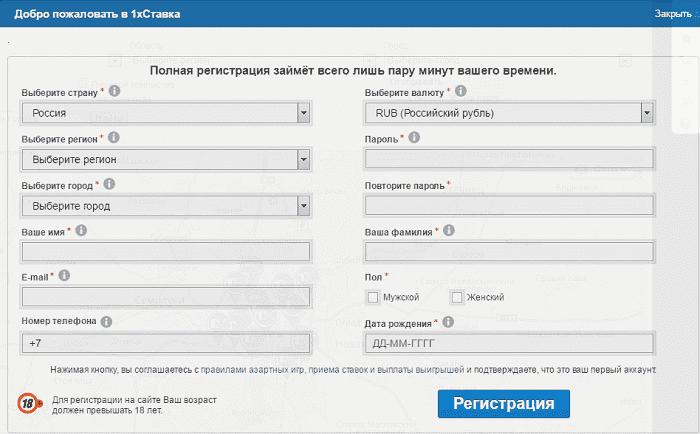 Форма регистрации в 1хСтавка