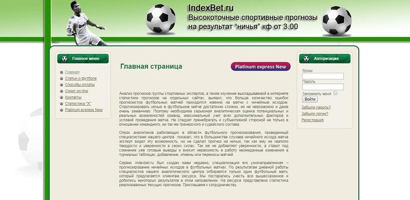 Договорные матч 2009