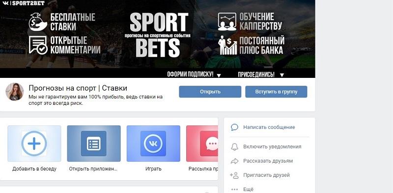 Ставки на спорт в вк винлайн букмекерская контора скачать приложение на айфон winline fribet com