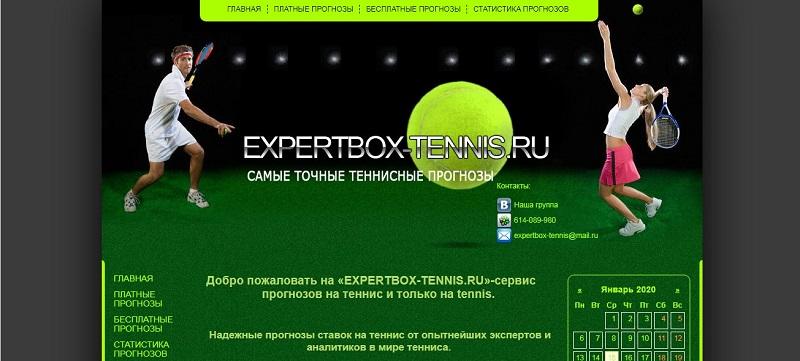 на ставок теннис прогнозов бесплатные