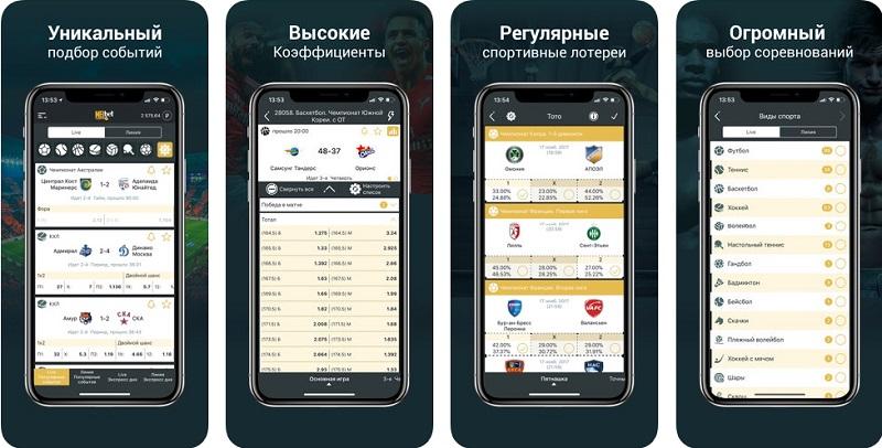 скачать приложение мелбет на айфон