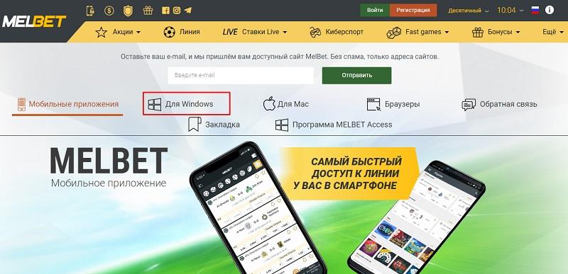 Приложение мелбет на пк компания лига ставок официальный
