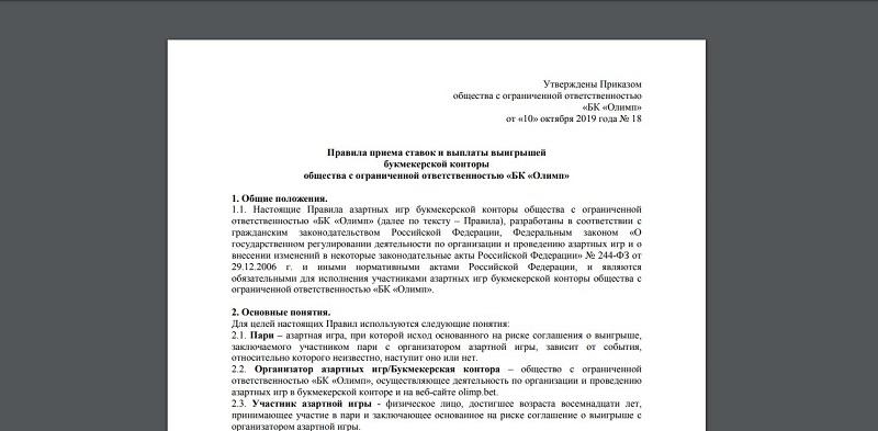 Регламент букмекерских контор