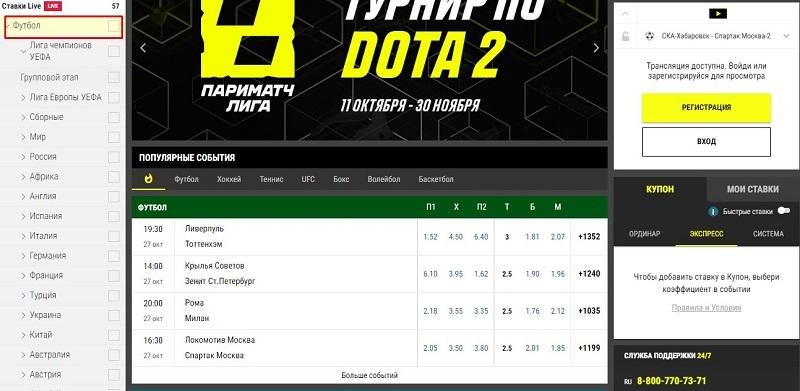 Выиграть в париматч париматч полная версия сайта украина