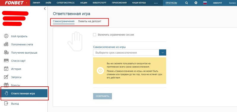 Как заблокировать счет в букмекерской конторе фонбет фонбет в батайске