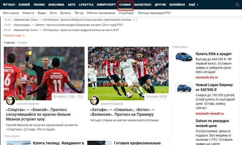 Сайт для ставок на спортивные матчи коментарии заработать в интернете