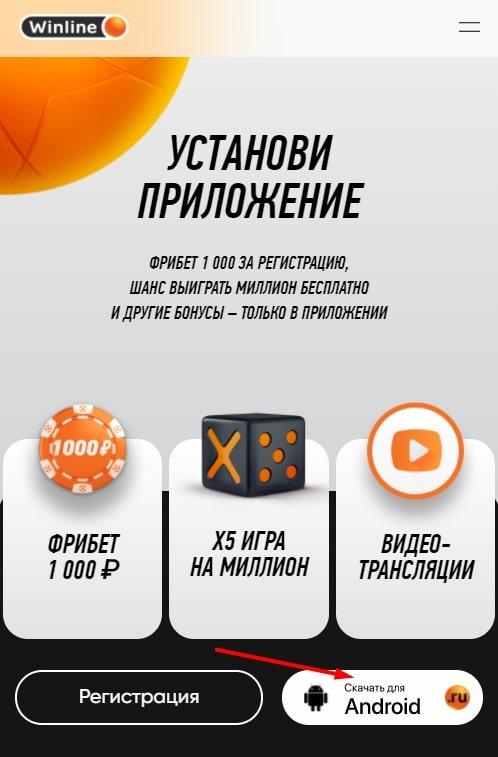 Скачать Винлайн для Андроид
