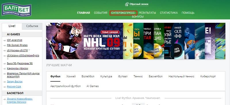 Балтбет футбол результаты онлайн [PUNIQRANDLINE-(au-dating-names.txt) 29