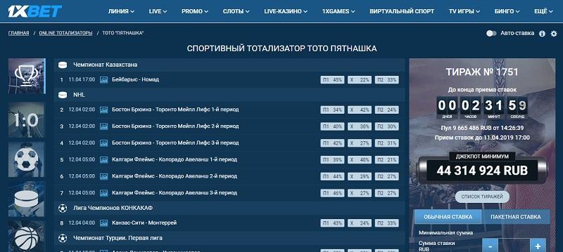 Букмекерская бэт- сити тотализатор 215