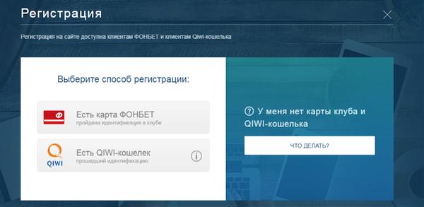 Регистрироваться фонбет букмекерская контора