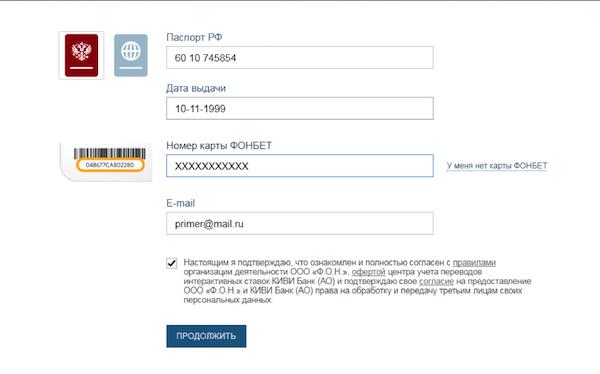 Контора букмекерская регистрироваться фонбет