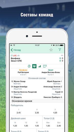 Составы команд мобильного приложения Лига Ставок