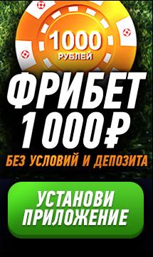 Фрибет 1000 рублей за установку приложения Винлайн