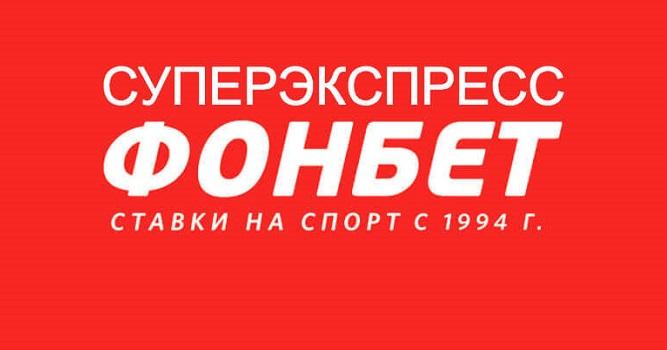 Суперэкспресс Фонбет № 768. Суперприз – 40 006 501 рубль