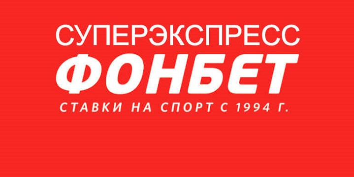 Суперэкспресс Фонбет № 835 Суперприз – 36 209 818 рублей