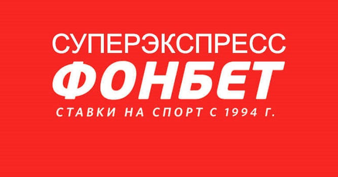 Суперэкспресс Фонбет № 845. Суперприз – 50 917 208 рублей