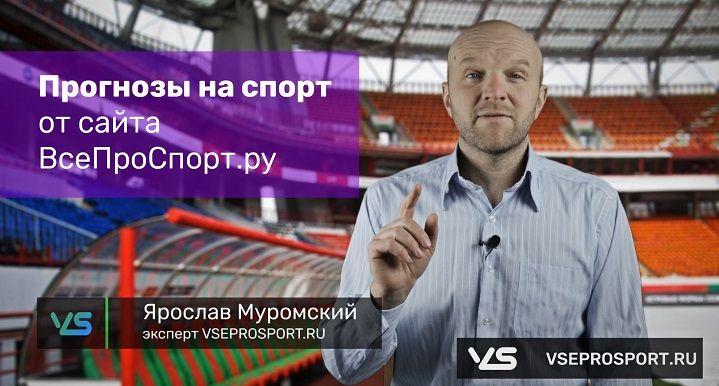 «Зенит» - «Лейпциг»: видеопрогноз экспертов сайта ВсеПроСпорт.ру