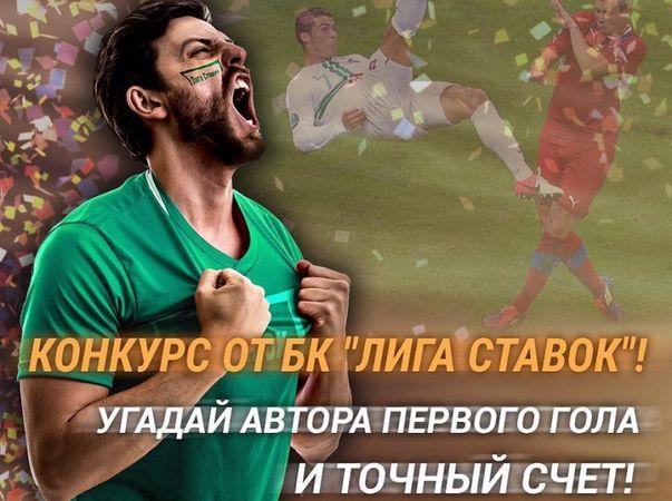 Конкурс к финалу Чемпионата Мира: призовой фонд 25 000 рублей!!!
