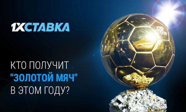 на мяча ставку золотого сделать победителя